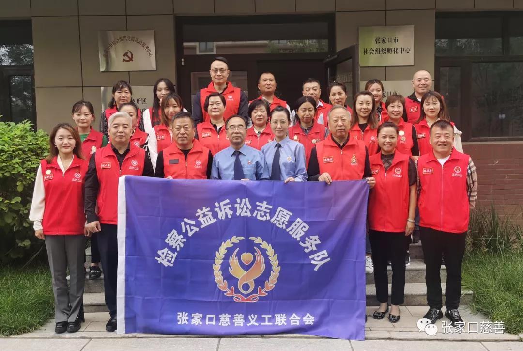 张家口慈善义工联合会检察公益诉讼志愿服务队正式成立